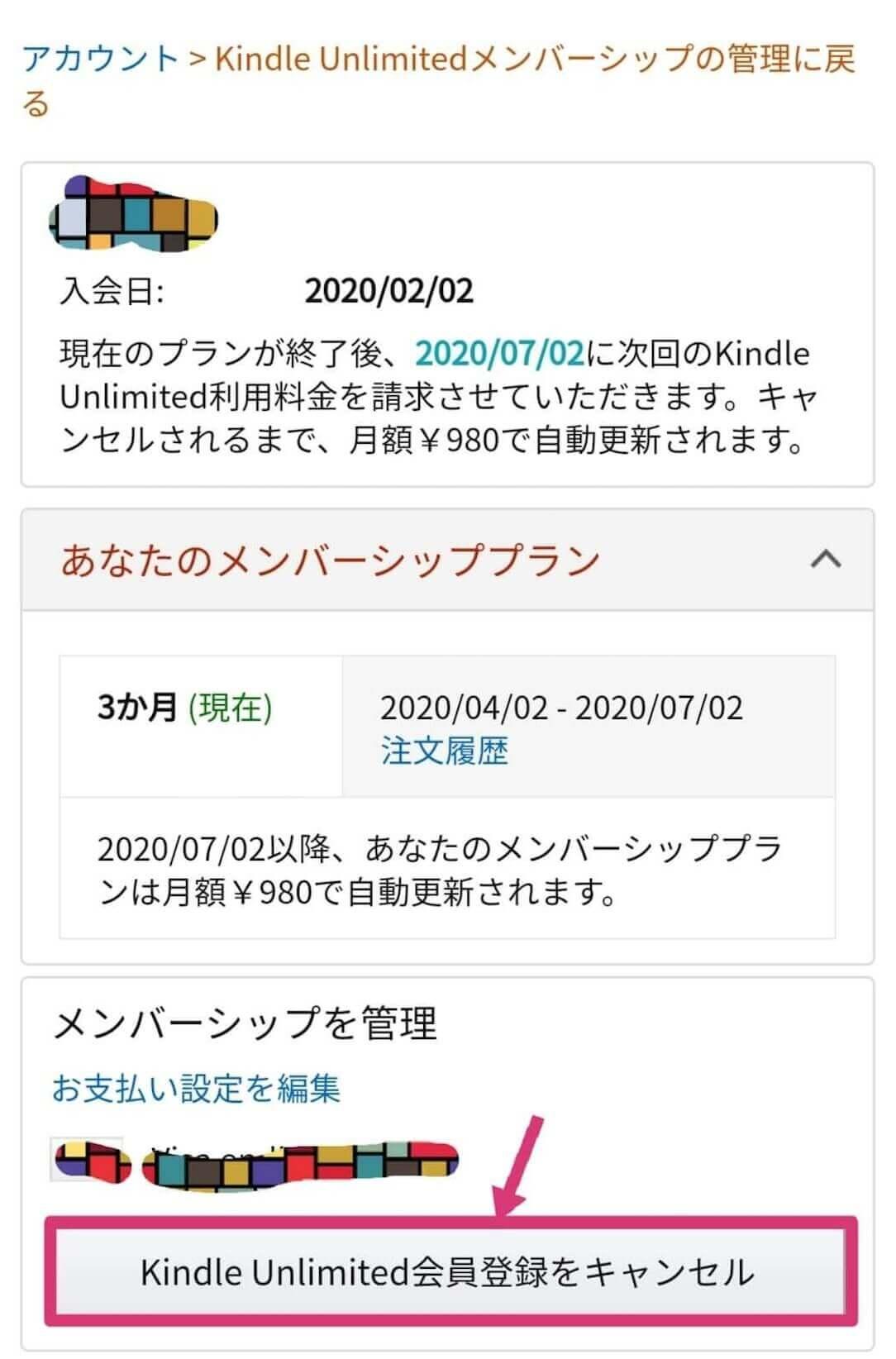 Kindle Unlimitedの退会方法