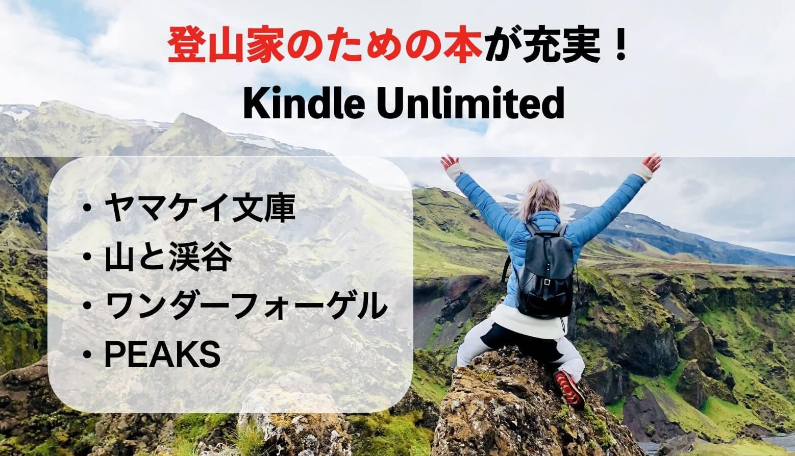 登山,Kindle