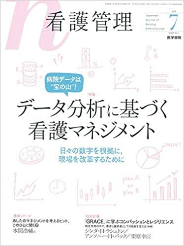 看護管理 雑誌