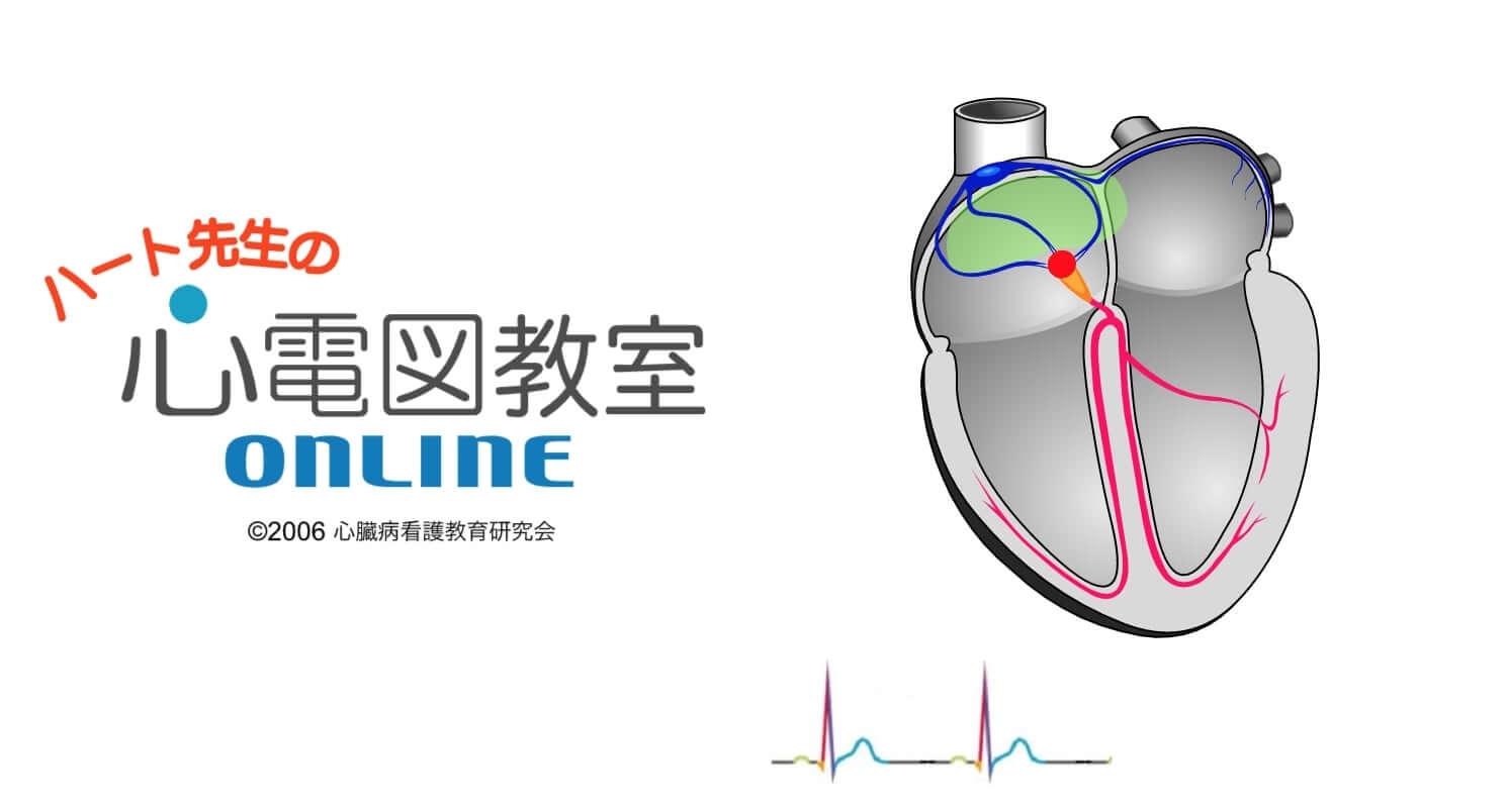 心電図の勉強 アプリ